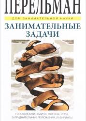 Занимательные задачи Учебное пособие Перельман ЯИ 6+