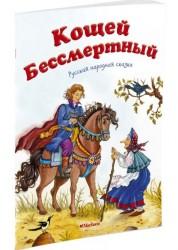 Кощей бессмертный русская народная сказка Книга Афанасьева АН 0+