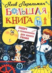 Большая книга задач и головоломок для юного гения Книга Перельман Яков 6+
