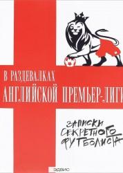 В раздевалке английской премьер лиги Записки секретного футболиста Книга Меркурьева 12+