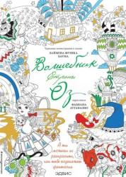 Волшебник страны Оз Раскраска Книга Саломатина 0+