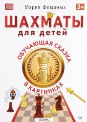 Шахматы для детей Обучающая сказка в картинках Книга Фоминых Мария 3+