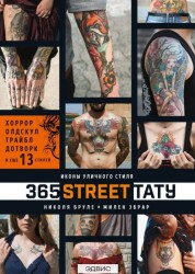 365 Street тату Книга Бруле 16+