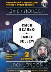 Смок Беллью = Smoke Bellew 2 й уровень + CD Книга Лондон 12+