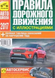 Правила дорожного движения с иллюстрациями С изменениями от 25 июля 2017 года Книга
