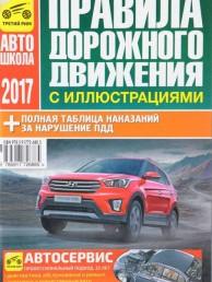 Правила дорожного движения с иллюстрациями С изменениями от 01 апреля 2017 года