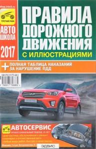 Правила дорожного движения с иллюстрациями С изменениями на 01 февраля 2019 года Книга Громоковский ГБ