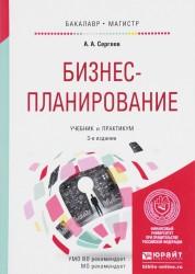 Бизнес планирование учебник и практикум для бакалавриата и магистратуры учебник Сергеев