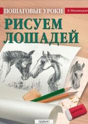 Рисуем лошадей Пошаговые уроки Книга Мазовецкая