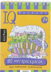 Умный блокнот 80 мегараскрасок для маленьких художников Тимофеева ТВ 7+