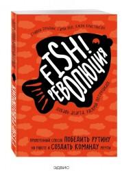 Fish! революция Проверенный способ победить рутину на работе и создать команду мечту Книга Лундин