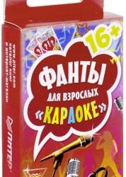 Фанты для взрослых Караоке Набор карточек 16+