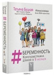 Беременность Короткометражка длиной в 9 месяцев Книга Буцкая 16+