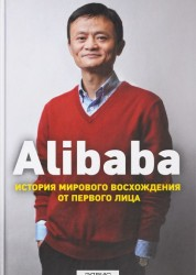 Alibaba История мирового восхождения Книга Кларк Дункан 12+
