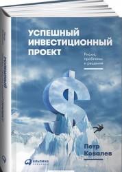 Успешный инвестиционный проект Риски проблемы и решения Книга Ковалев