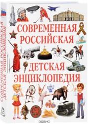 Современная российская детская Энциклопедия Феданова 6+