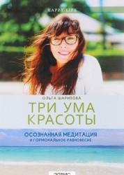 Три ума красоты Осознанная медитация и гормональное равновесие Книга Шарипова Ольга 16+