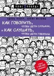 Как говорить чтобы дети слушали и как слушать чтобы дети говорили Книга Фабер 16+