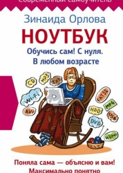 Ноутбук Обучись сам С нуля В любом возрасте Книга Орлова Зинаида 12+