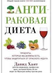 Антираковая диета Продукты которые мы должны есть чтобы защититься от опасного недуга Книга Хаят
