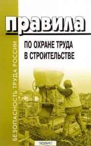 Правила по охране труда в строительстве Книга Деревянко Андрей
