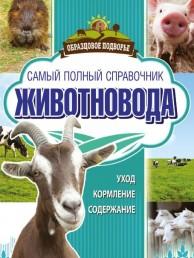 Самый полный справочник животновода Книга Слуцкий 12+
