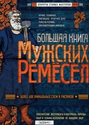 Большая книга мужских ремесел Книга Левашева 16+