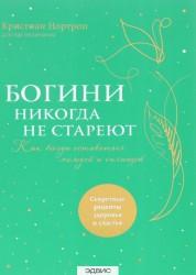 Богини никогда не стареют Книга Нортроп Кристиан 16+