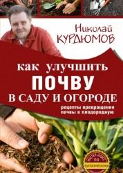 Как улучшить почву в саду и огороде Рецепты превращения почвы в плодородную Книга Курдюмов 12+
