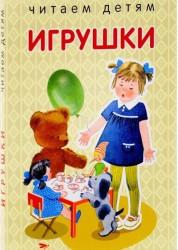 Читаем детям Игрушки Стихи Книга Ясюнас 0+