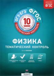 Физика 10 класс Тематический контроль Рабочая тетрадь Соколова СА