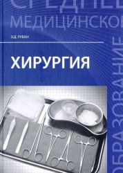 Хирургия учебник Рубан