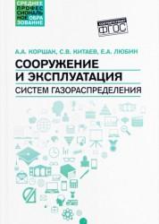 Сооружение и эксплуатация систем газораспределения Учебное пособие Коршак АА