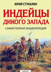 Индейцы Дикого Запада Самая полная энциклопедия Книга Стукалин 16+