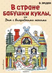 В стране бабушки куклы или дом с волшебными окнами Книга Эмден Эсфирь 0+