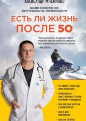 Есть ли жизнь после 50 Книга Мясников Александр 12+