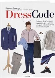 Dress code Правила безупречнего гардероба для мужчин которым небезразлично как они Книга Скавини 16+