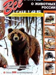 Все о животных России Книга Раделов