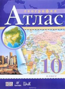 Атлас География 10 Класс Приваловский 6+
