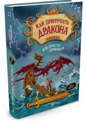 Как приручить дракона К12 Как спасти драконов Книга Коуэлл Крессида 12+