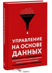 Управление на основе данных Как интерпретировать цифры Книга Филлипс