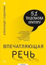 Впечатляющая речь 51 подсказка оратору Книга Сударкин