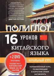 16 уроков китайского языка Начальный курс + 2DVD Китайский язык за 16 часов Книга Петров Дмитрий