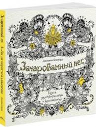 Раскраска Зачарованный лес Книга для творчества и вдохновения Бэсфорд Джоанна 0+