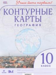 География 10 Класс Учись быть первым Контурные карты Приваловский