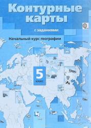 Начальный курс географии 5 Класс Контурные карты с заданиями Летягин