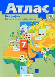 География Материки океаны народы и страны 7 Класс Атлас Душина