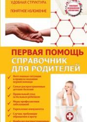 Первая помощь Справочник для родителей Книга Максимович 16+