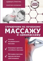 Справочник по лечебному массажу и самомассажу от диагноза к лечению Книга Кортунов 16+
