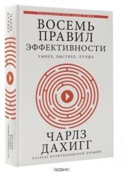 Восемь правил эффективности умнее быстрее лучше Книга Дахигг Чарлз 16+